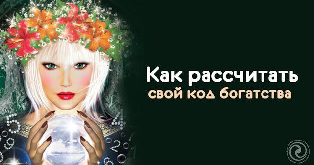 Источник:dailyhoro.ru Нумерология проливает свет на многие вещи в нашей жизни. Особое отношение в этой науке к деньгам, ибо они также связаны с числами и математическими операциями. У каждого чел…