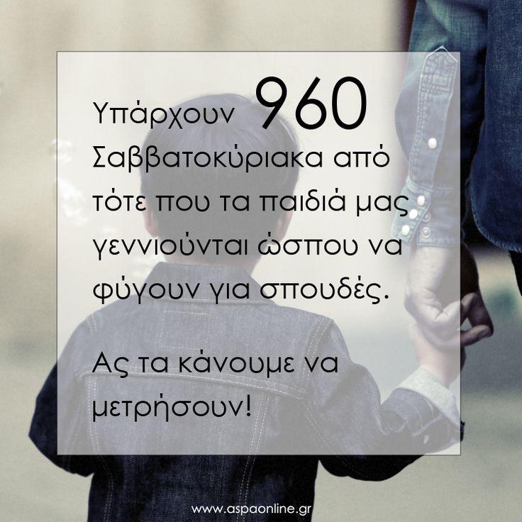 Υπάρχουν 960 Σαββατοκύριακα από τότε που τα παιδιά μας γεννιούνται ώσπου να φύγουν για σπουδές. Ας τα κάνουμε να μετρήσουν!