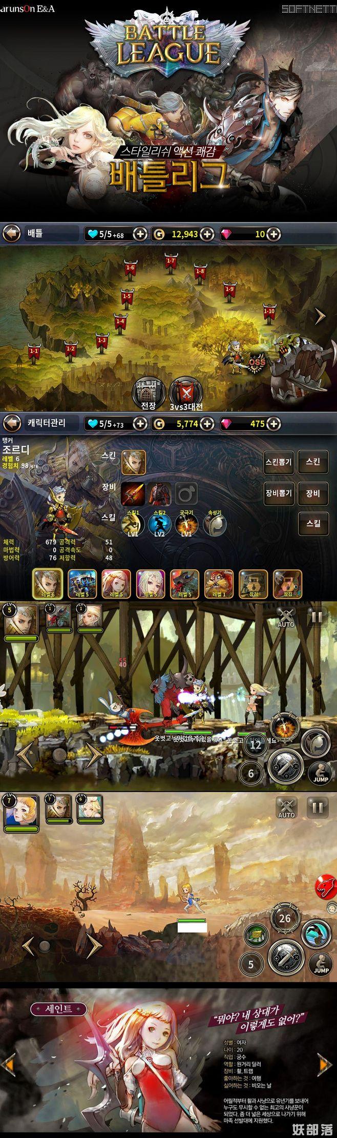 battle league - Game Design Ideas