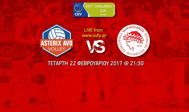22/02/2017. CEV Challenge Cup Women 2016-17. Sport Hall de Meerminnen. Asterix Avo Volley (Beveren-Belgium)  - Olympiakos SFP 2-3.(Φάση των 8).