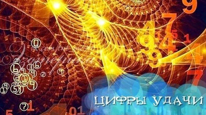 Нумерология – наука, которая изучает влияние цифр на жизнь каждого. При помощи этого уникального учения …