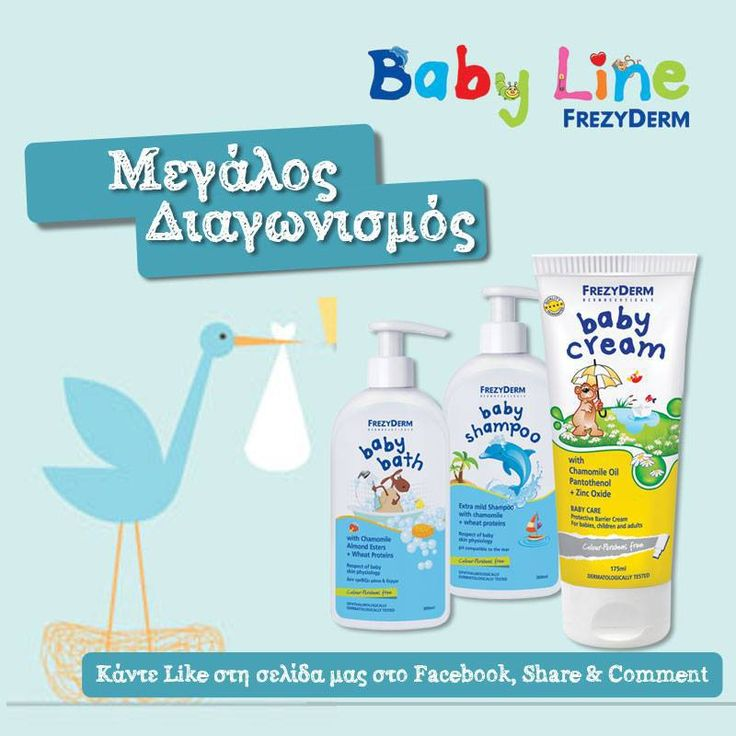 Διαγωνισμός pharmacy-care.gr με δώρο βρεφικά προϊόντα FREZYDERM (3 τυχερές) - https://www.saveandwin.gr/diagonismoi-sw/diagonismos-pharmacy-care-gr-me-doro-2/