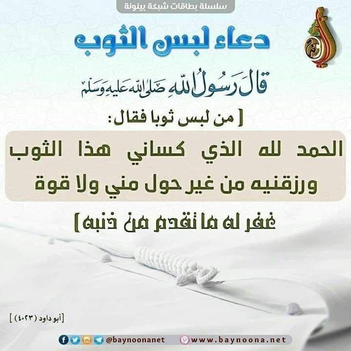 حديث النبي صلى الله عليه وسلم Islamic Quotes Words Arabic Words