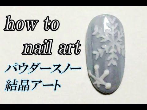 【ネイルアート】パウダースノーの結晶アートネイルの塗り方 how to nail art - YouTube