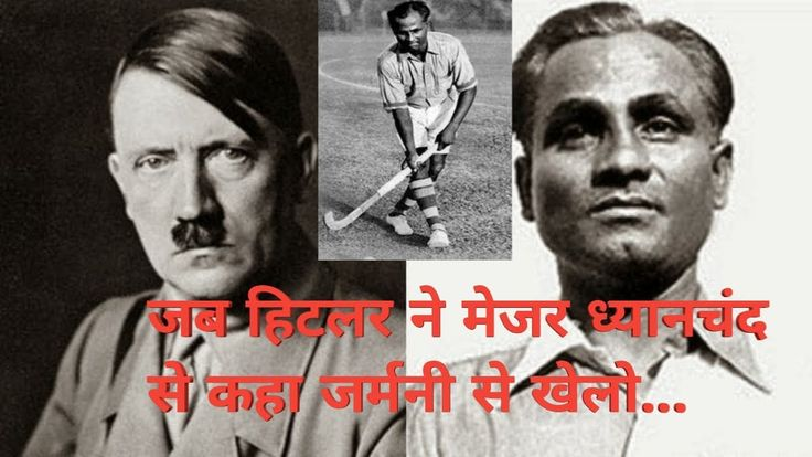 Major dhyan chand biography in hindi/legend of hockey/berlin olympics 19...