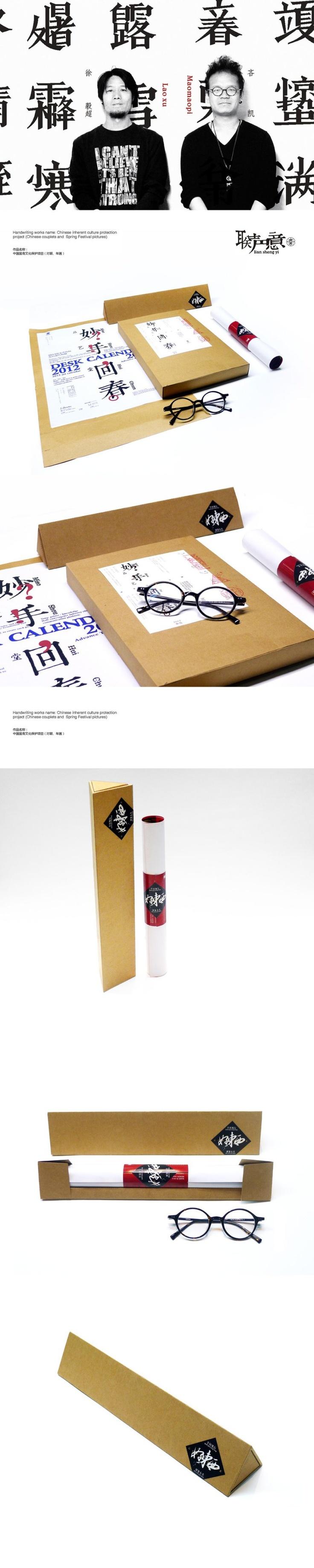 maomaopi中国风元素设计