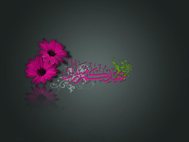 Eid Mubarak in Arabic, Eid Mubarak in urdu, eid Mubarak 2015 in urdu, arabic  #EidMubarakGreetings #EidMubarak2015Greetings #EidMubarakWishes #EidMubarakImages #EidMubarakPictures #EidMubarak2015Wallpapers #EidMubarak2015WhatsappImages #EidMubarak2015Wishes