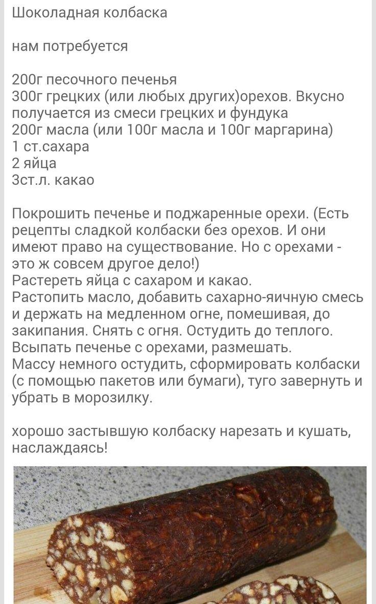 Приготовление с дества любимой шоколадной колбасы