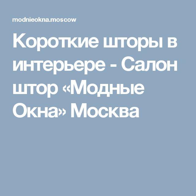 Короткие шторы в интерьере - Салон штор «Модные Окна» Москва