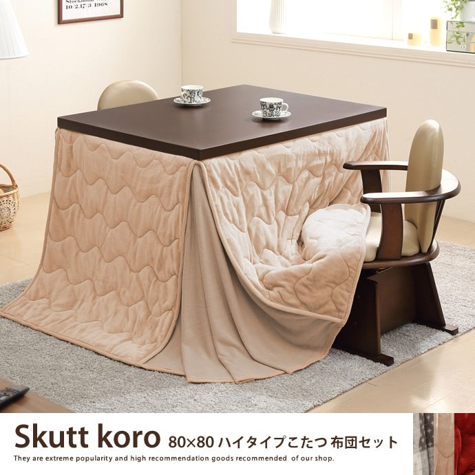 Skutto koro 80×80 ハイタイプこたつ布団セット こたつ 炬燵 布団付き ...