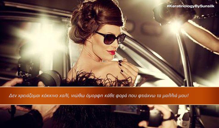 Μη ξεχνάς να φροντίζεις καθημερινά τα μαλλιά σου με #KeratinologybySunsilk