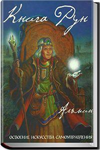 Книга Рун Альмин. Освоение искусства самоуправления