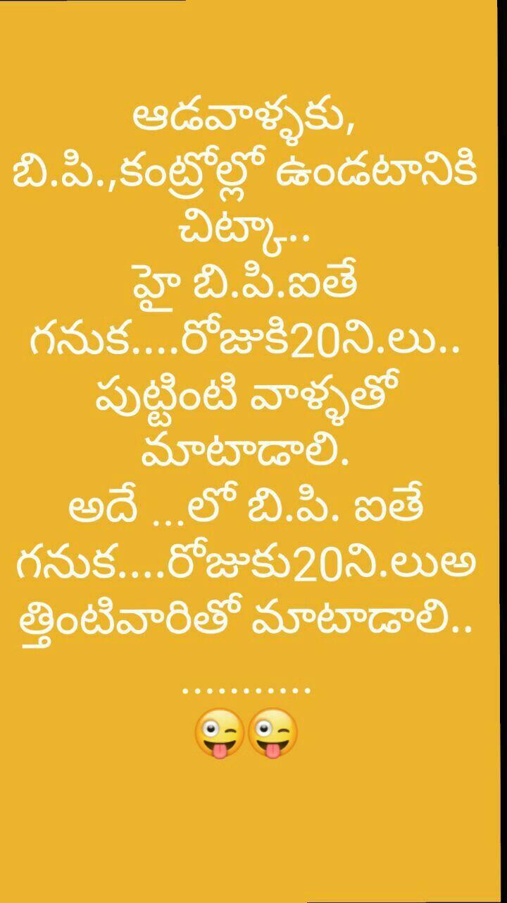 Pin By Sreevenireddy On Telugu Jokes Fun Quotes Funny Funny Jokes For Kids Funny Quotes About Life