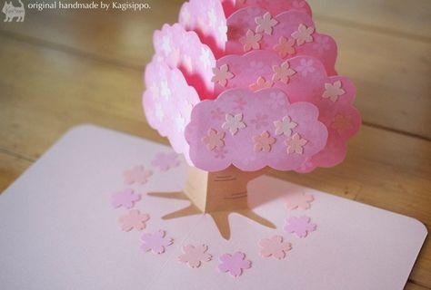 カードを開く満開の桜が花開くポップアップカードです。 ご入学、就職のお祝いにいかがでしょうか? 無料で型紙のダウンロードが出来ます。