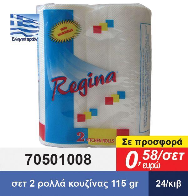 Δείτε αν θέλετε τα υπόλοιπα χαρτιά κουζίνας στοhttp://www.agc.com.gr/categories/1179/rolla-koyzinas-