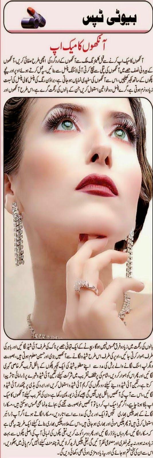 Makeup karne ka tarika in urdu video you mugeek vidalondon aankhon ka makeup urdu beauty tips eye makeup tips and tutorial ccuart Choice Image