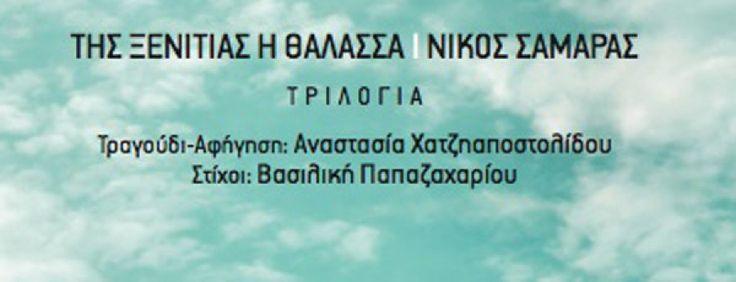 Νίκος Σαμαράς - Της ξενιτιάς η θάλασσα