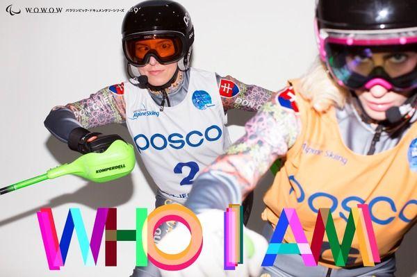WOWOWパラリンピック・ドキュメンタリー、冬季競技選手が登場