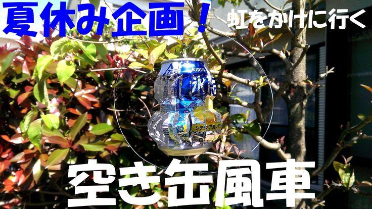 【夏休み企画】よく回る!空き缶風車【工作】