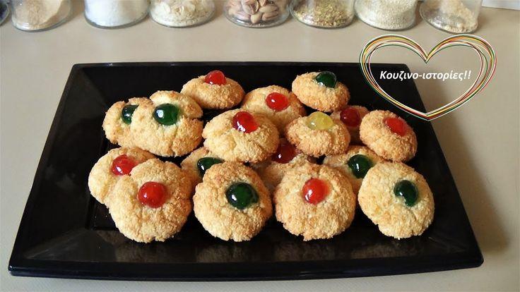 Μπισκότα με καρύδα ( ινδοκάρυδα )!!