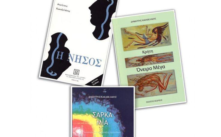 Παρουσίαση ποιητικής τριλογίας του Δημήτρη Κακαβελάκη - http://www.digitalcrete.gr/news/parousiasi-poiitikis-trilogias-tou-dimitri-kakabelaki-72828.html