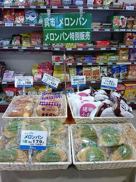 広島県呉市のメロンパン