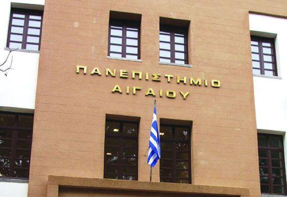 Ενδιαφέροντα προγράμματα κατάρτισης από το Πανεπιστήμιο Αιγαίου