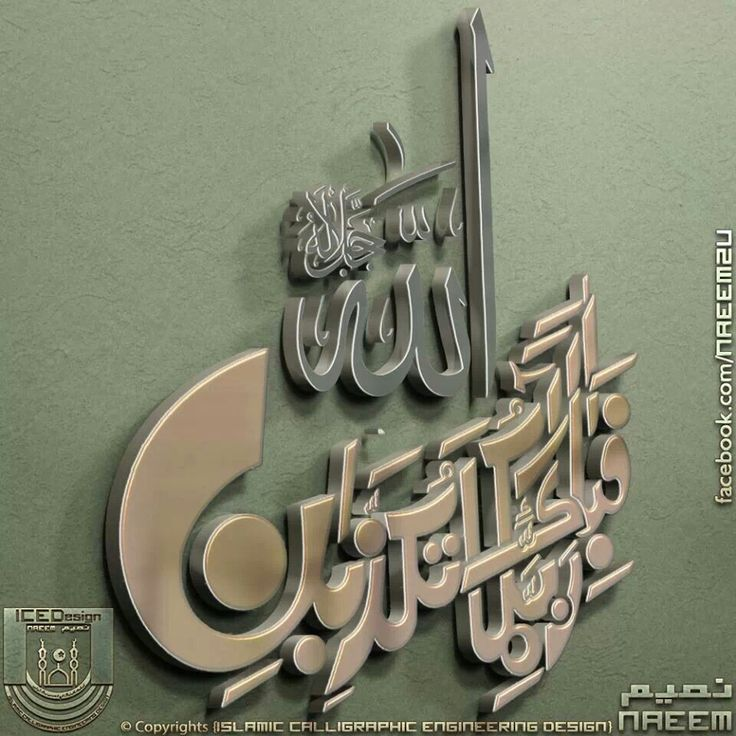 89 Best Images About Arabic Calligraphy On Pinterest
