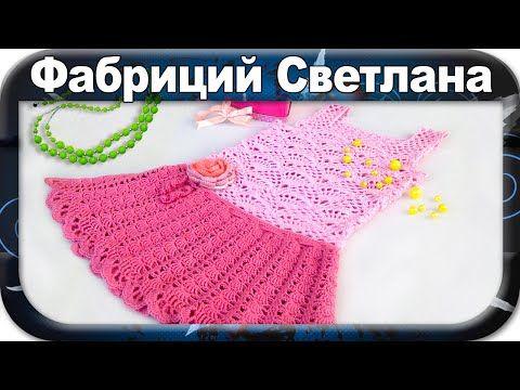 ☆ЛЕТНЕЕ ПЛАТЬЕ, САРАФАН вязание крючком для начинающих, crochet - YouTube
