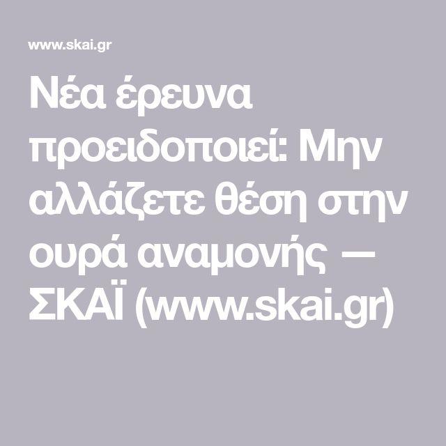 Νέα έρευνα προειδοποιεί: Μην αλλάζετε θέση στην ουρά αναμονής — ΣΚΑΪ (www.skai.gr)