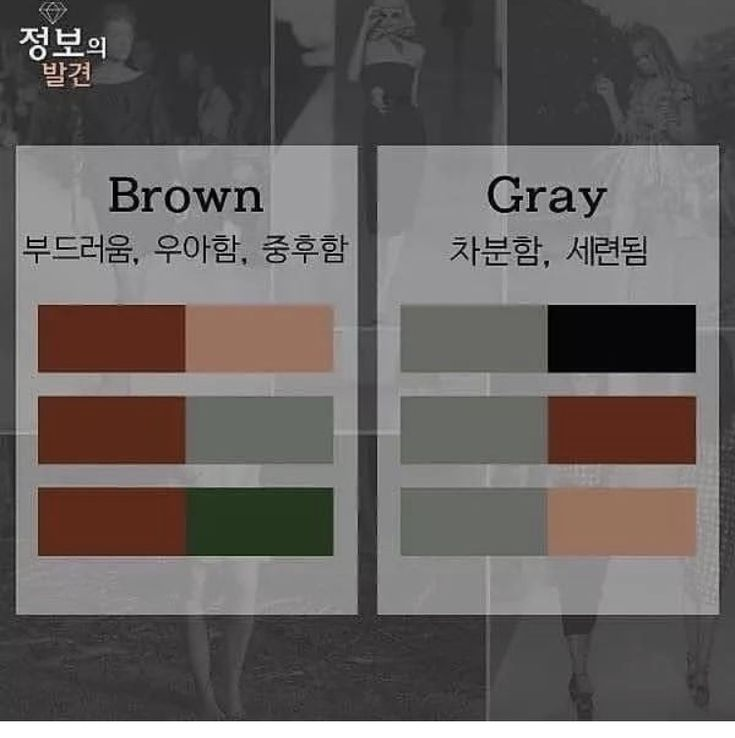 brown and grey make what color