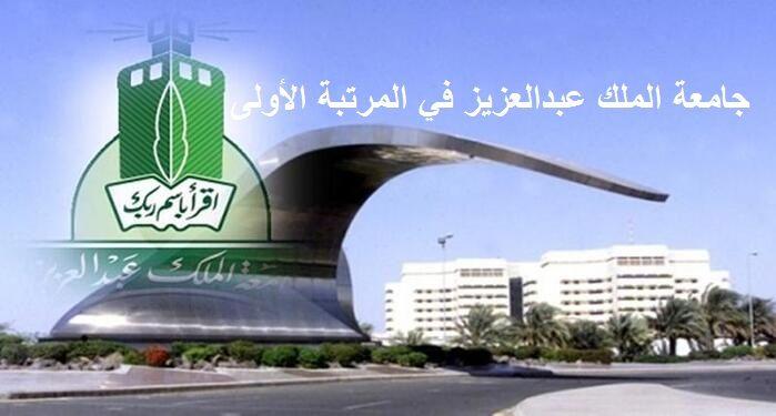 جامعة الملك عبدالعزيز بالمرتبة الأولى حسب تصنيف الجامعات 2020 U S News Cloud Gate Marina Bay Sands Travel