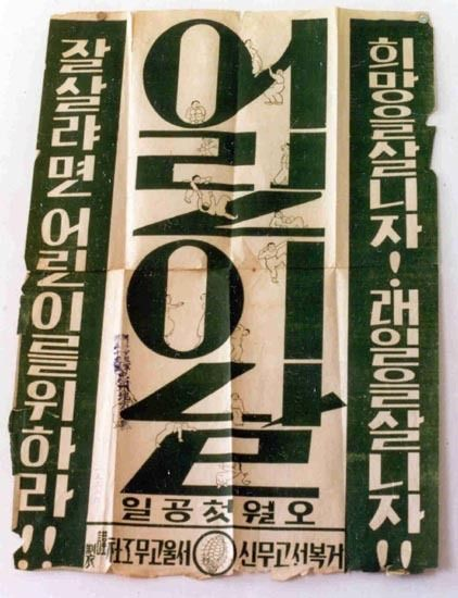 korean font