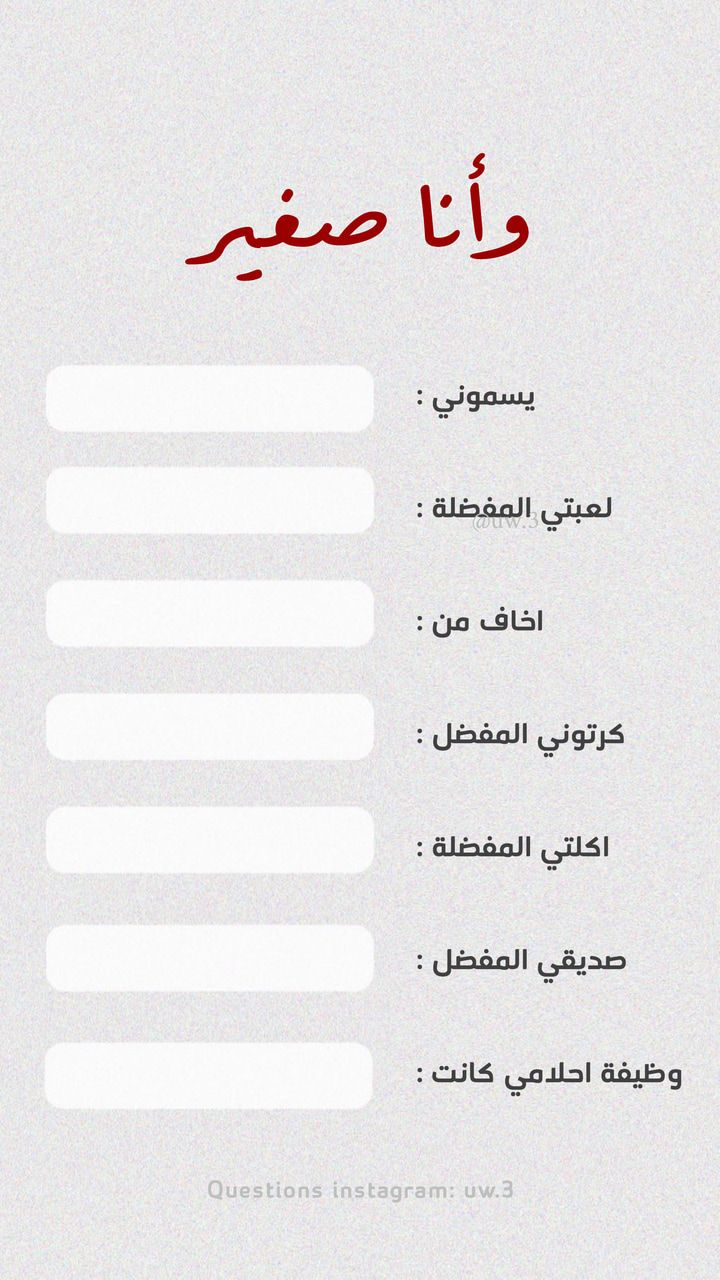 Image Shared By رمزيات Ramzeat Find Images And Videos About Text And أسئلة ستوري On We Heart It The App To Ge Funny Study Quotes Social Quotes Snap Quotes