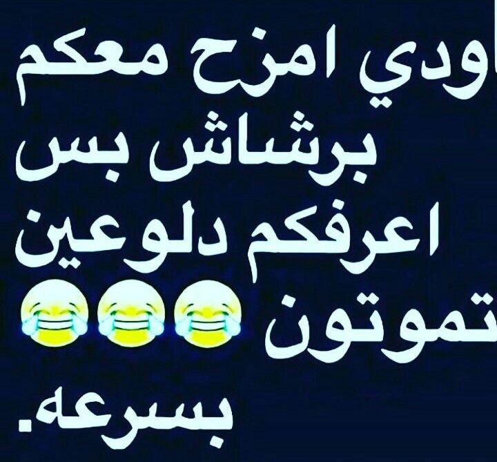 Pin By روح الورد On فله تايم Funny Arabic Quotes Funny Jokes Funny Quotes
