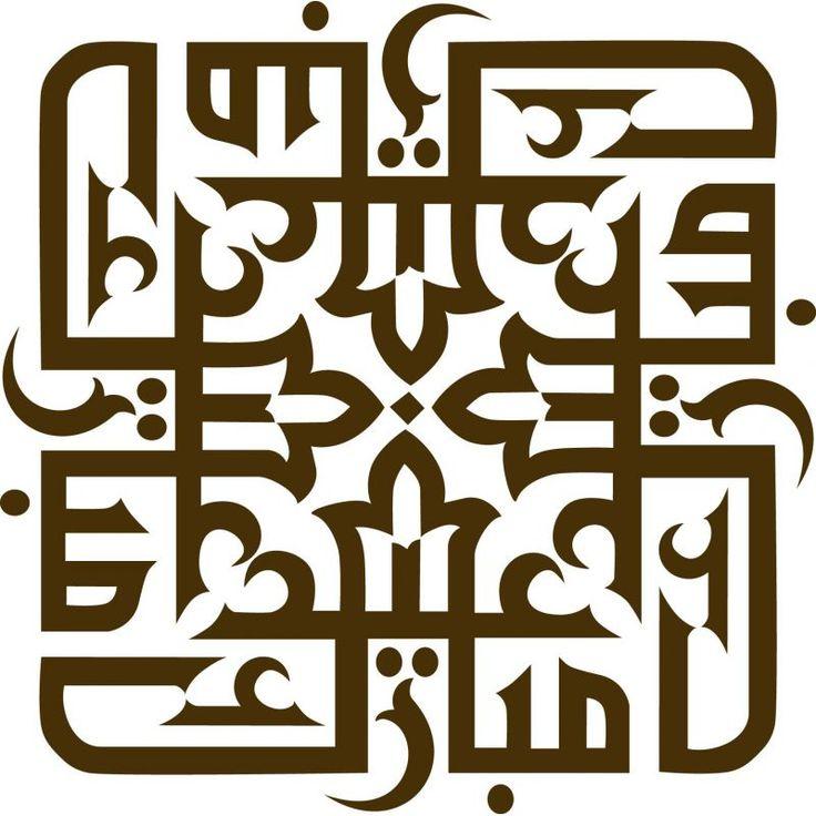 Eid Mubarak Stickers: 25+ Best Ideas About Eid Mubarak Card On Pinterest