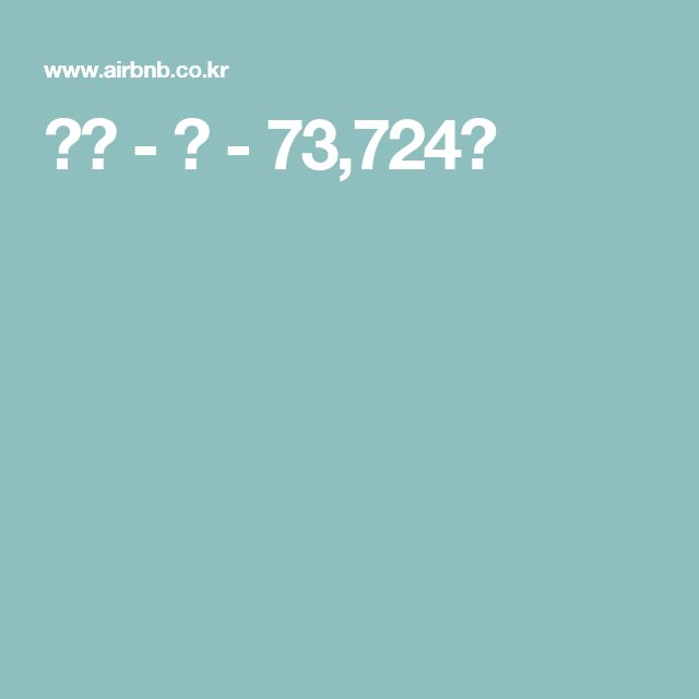 숙소 - 빈 - 73,724원