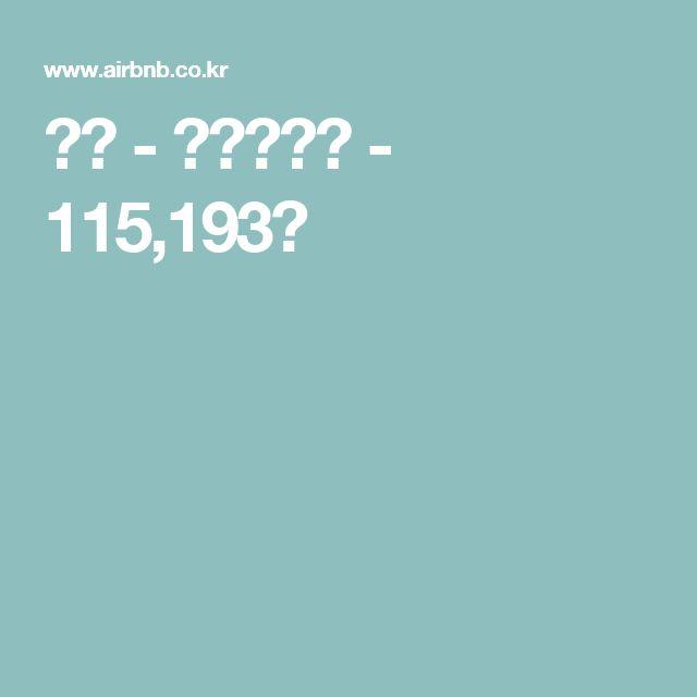 숙소 - 부다페스트 - 115,193원
