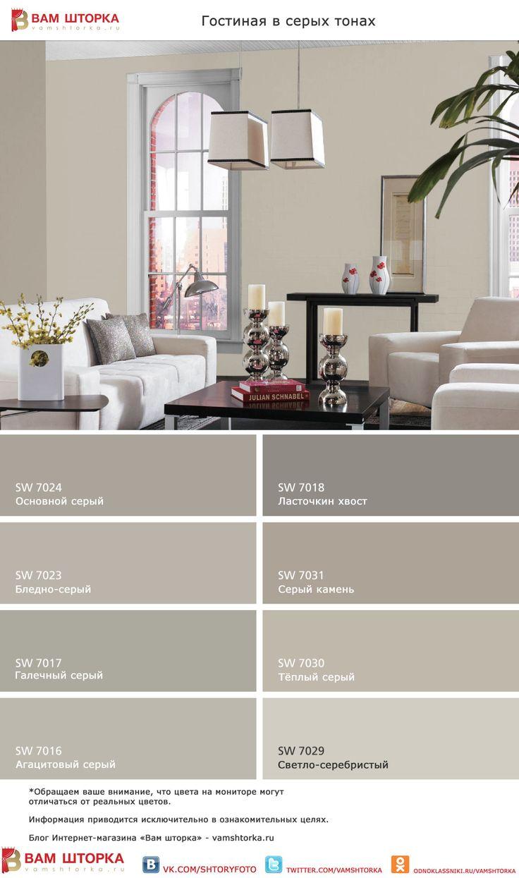 Как можно использовать серый цвет в интерьере гостиной.