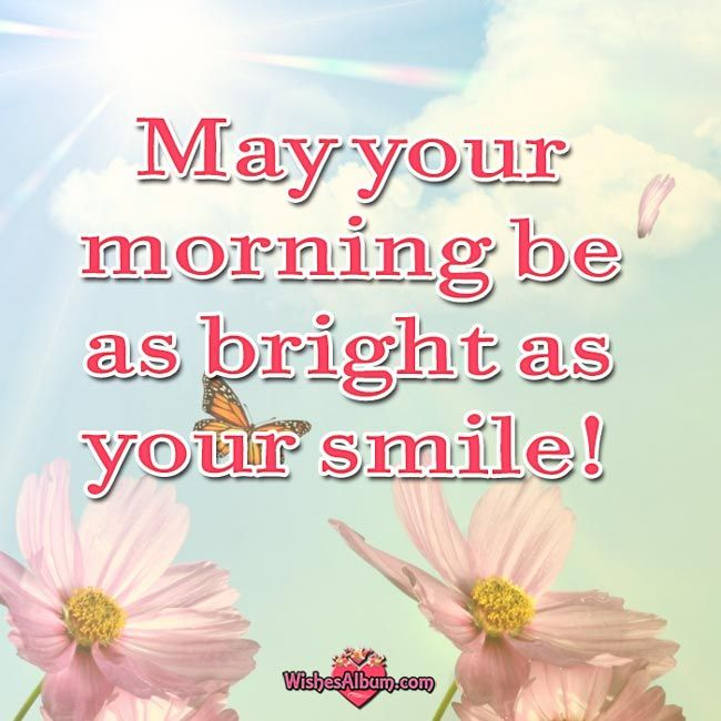 May your morning be as bright as your smile - good morning my love