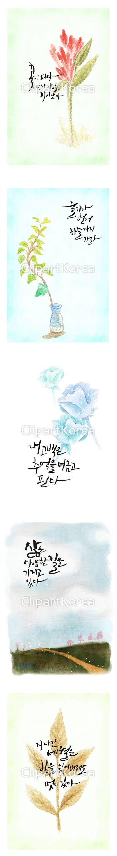 감성 그림 꽃병 백그라운드 붓글씨 손글씨 식물 일러스트 줄기 캘리그래피 파스텔 한글 길 나무 오솔길 풀밭 파랑색 사랑 장미 프로포즈 Emotion Picture Flower vase Background Calligraphic Handwriting Plant Illustration Illust Stem Calligraphy Pastel Painter Hangul Road Wood Alley Meadow Blue Love Rose Propose 클립아트코리아 이미지투데이 통로이미지 clipartkorea imagetoday tongroimages