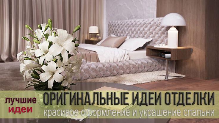 💗 Дизайн спальни – оригинальные идеи отделки, оформления и украшения сте...