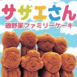 【名古屋限定】サザエさん人形焼き