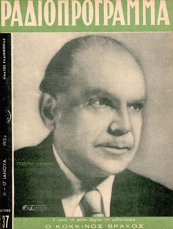 """Ο ηθοποιός Γιώργος Γληνός στο εξωφυλλο του περιοδικού """"Ραδιοπρόγραμμα"""" 11-17 Ιανουαρίου 1953 (αρ.τεύχους:137)"""
