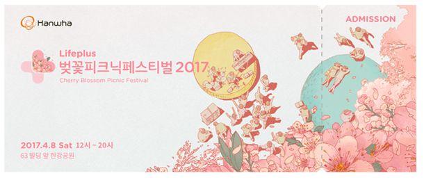 Lifeplus 벚꽃피크닉페스티벌 2017
