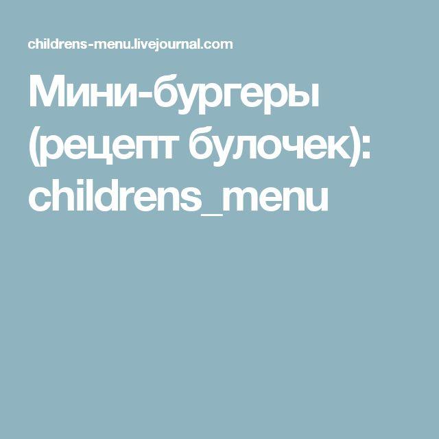 Мини-бургеры (рецепт булочек): childrens_menu