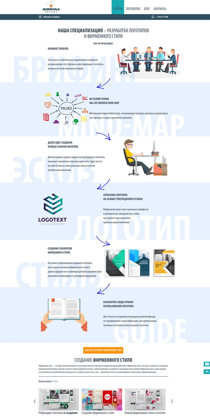 разработка сайта компании. внутренняя страница услуги web design layout services landing page