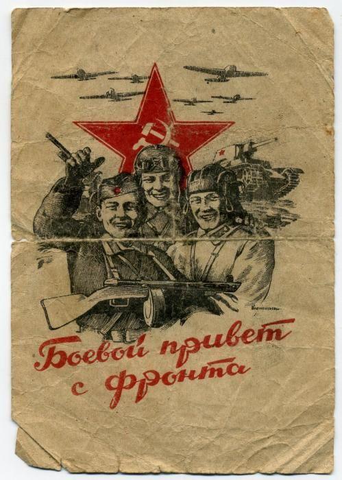 открытки вов 1941 годы комбинация