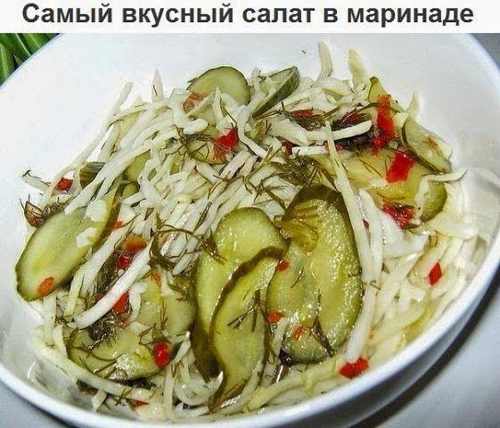 Для салата: 1 кг белокочанной капусты, 1 кг свежих огурцов, 6 зубчиков чеснока. Для маринада: 2 литра воды, 10 штук перца горошком, 1 столовая ложка сушеной паприки, 30 грамм укропа, 2 столовых ложки соли, 5 столовых ложек сахара, 1/3 стакана подсолнечного масла, 1/2 стакана яблочного уксуса.  Приготовление: Мелко нарезаем капусту, режем тоненько огурцы, чеснок и помещаем в емкость в последовательности: капуста-огурцы, чеснок-капуста-огурцы, чеснок-капуста.  Маринад: в холодную воду всыпаем…