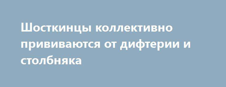 Шосткинцы коллективно прививаются от дифтерии и столбняка http://shostka.info/shostkanews/shostkincy_kollektivno_privivayutsya_ot_difterii_i_stolbnyaka  Не так давно Шостка получила 7 000 дефицитной нынче вакцины АДСМ от дифтерии и столбняка. Из них осталось только 2 700 доз.